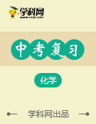2019掌控中考化学提分精炼课件(宁夏专用版)