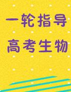 2019高考生物一轮复习全面指导(11月)