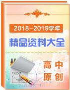 2019高三备考原创精品资料大全-学科网