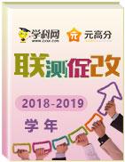 """2018-2019学年""""联测促改""""活动启动通知"""