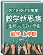 2018-2019学年八年级数学上学期教学新思路(北师大版)