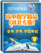 2019版備戰會考學考學業考試高中數學精品(河北專版)