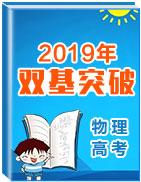 2019年高考物理双基突破(一)