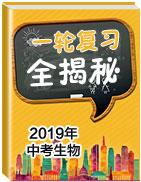 2019年中考生物一轮复习全揭秘