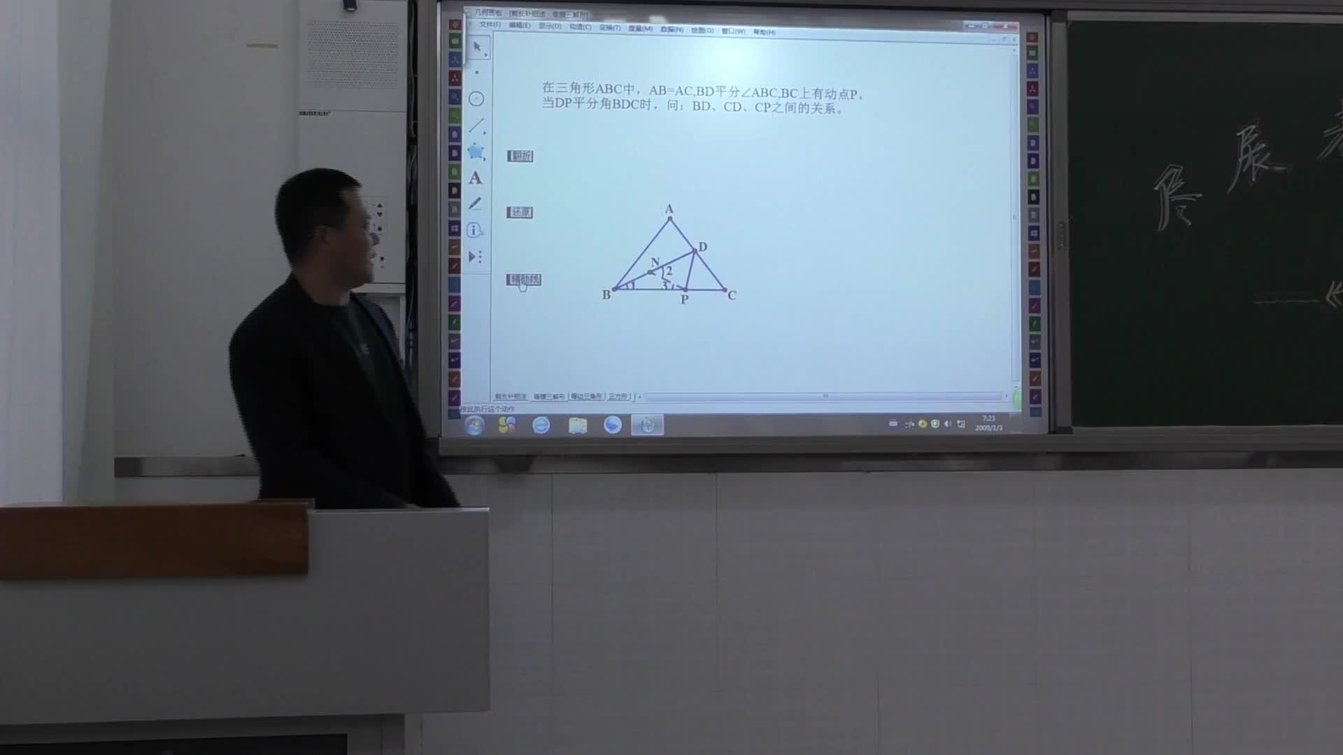 人教版 八年级数学上册 截长补短法-视频说课