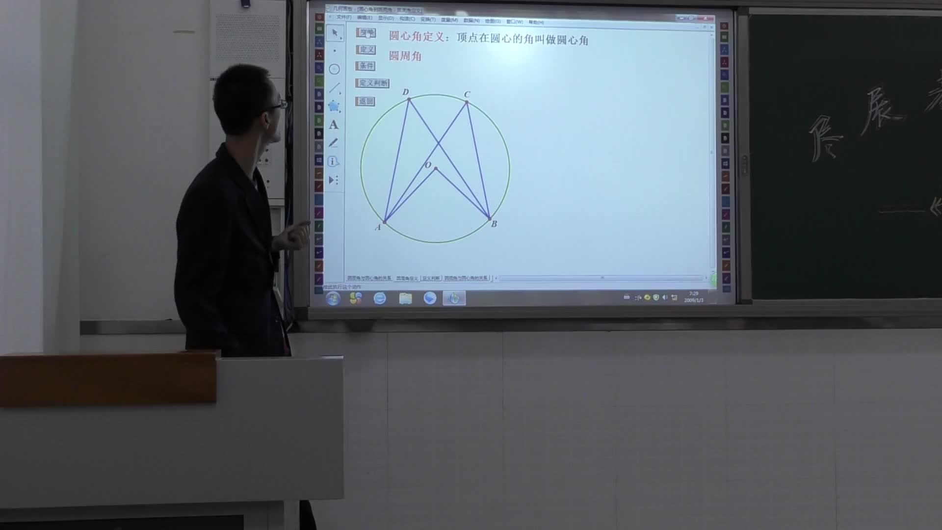 人教版 九年级数学上册 圆周角与圆心角的关系-视频说课