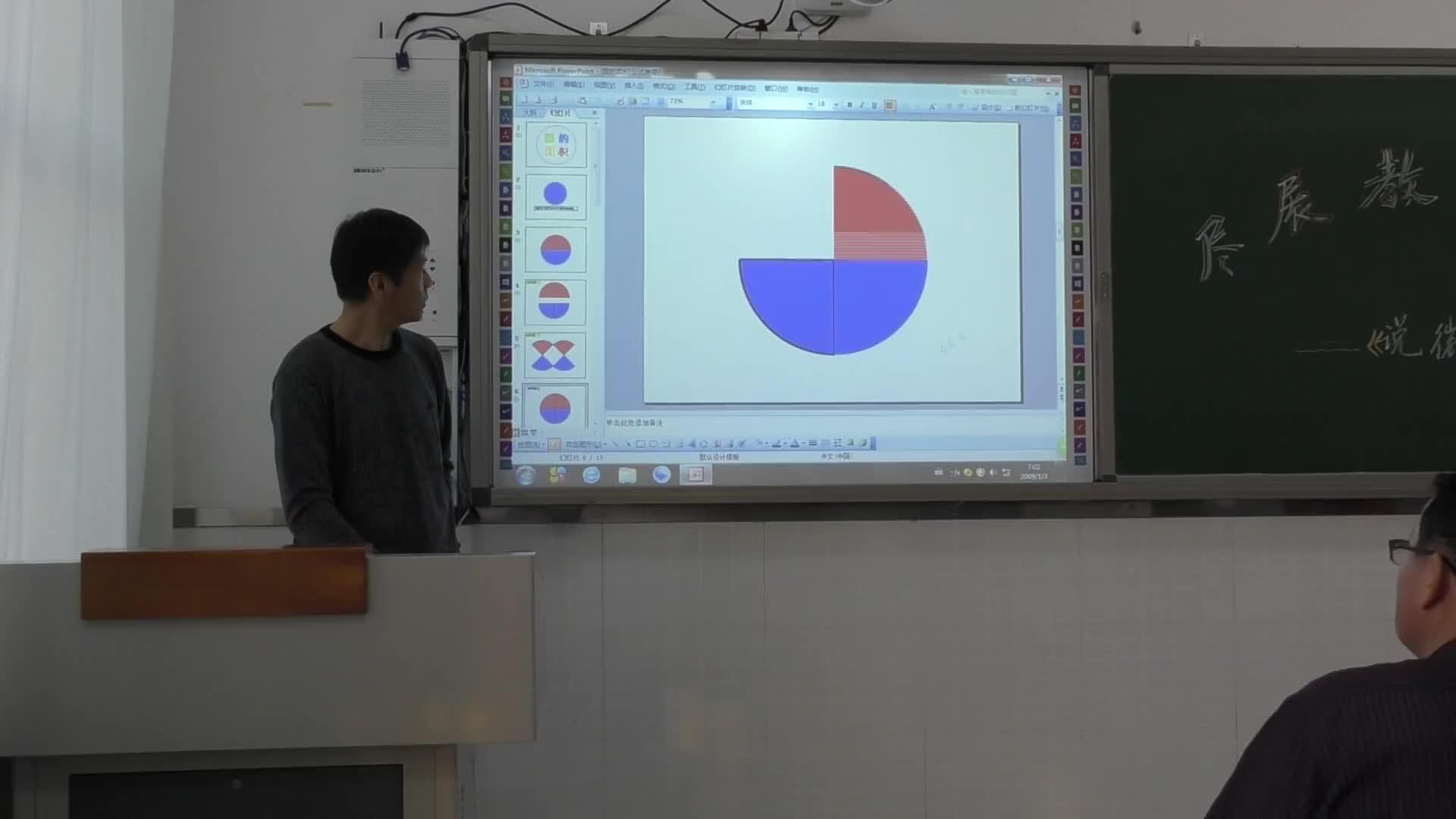 人教版 七年级数学上册 圆的面积-视频说课