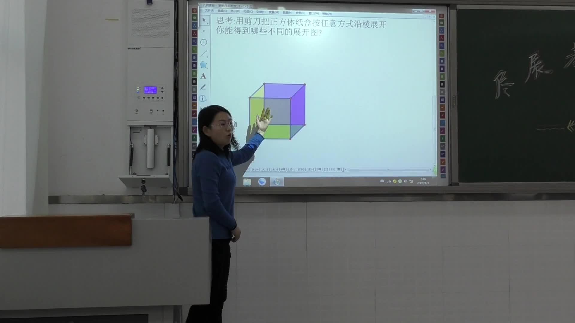 人教版 七年级数学上册 正方体的11种展开图-视频说课