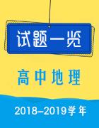 2018-2019学年高中地理试题一览