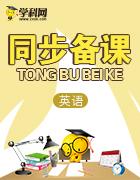 牛津上海版初中英语优质备课综合