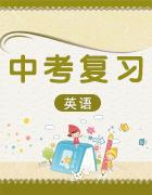【初中专题】初中英语专题复习练习题(3)