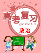 2019年高考政治二轮复习课件+练习(三)