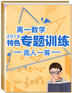 2019版高人一筹之高一数学特色专题训练