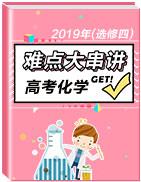 2019年高考化学难点大串讲(选修4)