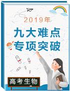 2019年高考生物九大难点专项突破