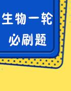 2019届高考生物必刷题(11月)