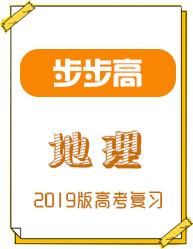 2019版《步步高》系列高考地理復習(全國通用)