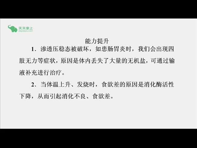 人教版 高二生物 必修三 第1章 人体的内环境及稳态-内环境稳态的重要意义-视频微课堂(王志娜)
