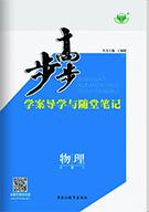 2018版步步高学案导学与随堂笔记物理(人教版必修2)