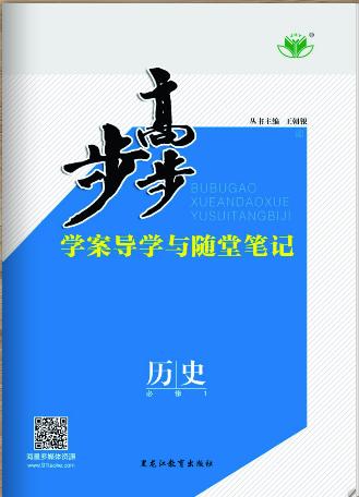 2018版步步高学案导学与随堂笔记历史(岳麓版必修1)