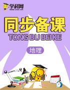 2018-2019学年湘教版八年级上册地理章节测试