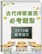 2019年高考语文必考题型之古代诗歌鉴赏