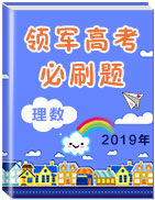 2019年领军高考数学(理)必刷题