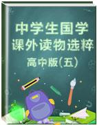 中学生国学课外读物选粹高中版(五)