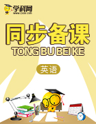 【同步备课】牛津译林版七年级上册7A 英语同步练习
