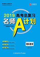 2019高考数学(理)总复习名师A计划
