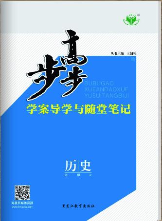 2018版步步高学案导学与随堂笔记历史(人民版必修2)浙江专版