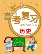 2019届高三高考历史二轮复习同步练习卷