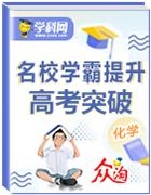 【众淘】名校学霸提升之高考化学突破