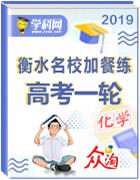 【众淘】2019高考一轮化学【衡水名校加餐练】