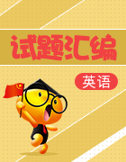【基础知识】牛津译林版8A 英语语法专题+基础知识专题练习(第五单元)