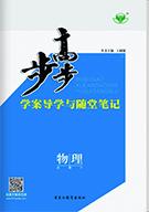 2018版步步高学案导学与随堂笔记物理(粤教版必修2)