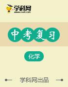 2019年中考化学人教版(甘肃地区)复习课件