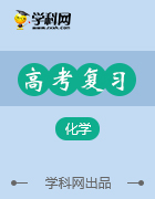 2019版化学新优化二轮(课件+优选习题)全国通用版
