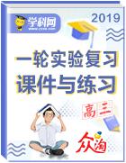 【众淘】2019年高三一轮实验复习课件与练习