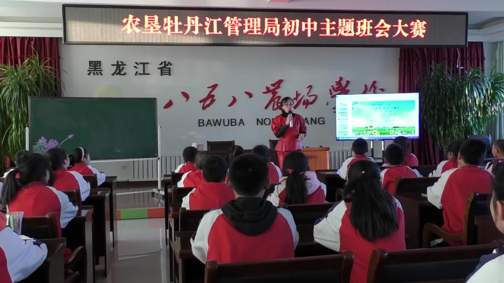 黑龙江农垦牡丹江-初中主题班会大赛-文明礼仪伴我行-视频公开课