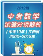 2019版【中考19年】江西省2000-2018年中考数学试题分项解析
