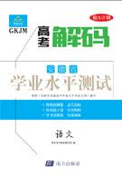 【高考解碼】安徽省2019年普通高中學業水平考試·語文