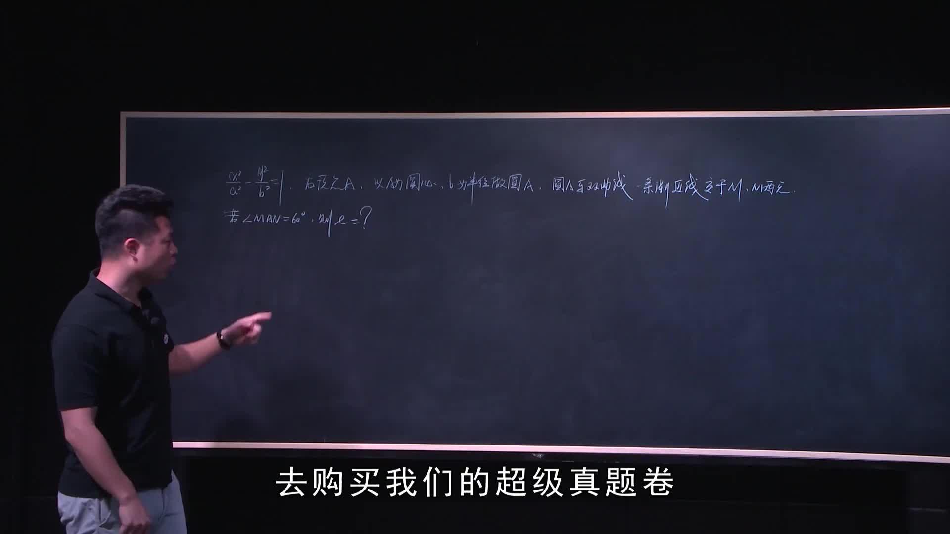 1天1道系列  3、举人段(80 - 100分)双曲线与圆相结合的求离心率问题-视频公开课
