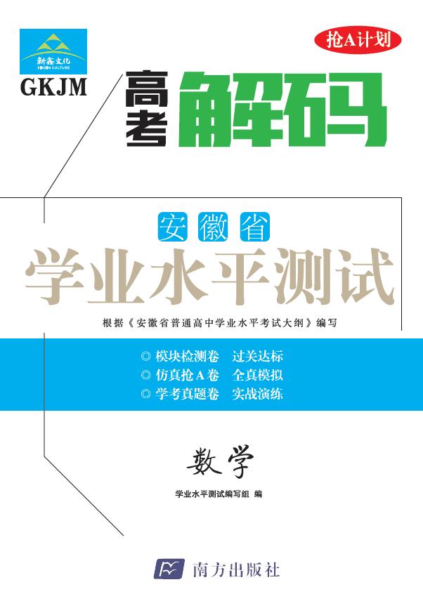 【高考解碼】安徽省2019年普通高中學業水平考試·數學