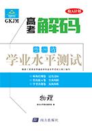 【高考解碼】貴州省2019年普通高中學業水平考試·物理