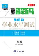 【高考解碼】云南省2019年普通高中學業水平考試·物理
