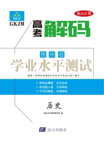 【高考解碼】貴州省2019年普通高中學業水平考試·歷史