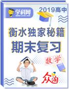 【众淘】衡水独家秘籍之2019高中数学期末复习
