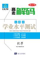 【高考解碼】安徽省2019年普通高中學業水平考試·化學