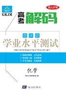 【高考解碼】貴州省2019年普通高中學業水平考試·化學